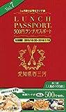 ランチパスポート西三河版vol.7 (ランチパスポートシリーズ)