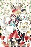 私と師匠と影解きの旅 2 (プリンセス・コミックス)