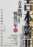 吉本隆明が語る戦後55年〈1〉60年安保闘争と『試行』創刊前後