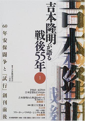 吉本隆明が語る戦後55年〈1〉60年安保闘争と『試行』創刊前後の詳細を見る