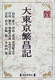 大東京繁昌記 (毎日メモリアル図書館)