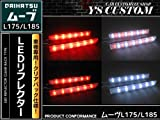 ムーブカスタムL175/185 クリアバック付 LEDリフレクター/ムーヴ リアリフレクター スモールブレーキ