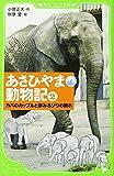 あさひやま動物記(2) カバのカップルと夢みるゾウの群れ (角川つばさ文庫)