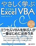 やさしく学ぶ エクセルVBA
