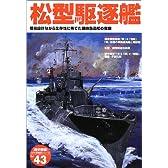 松型駆逐艦―簡易設計ながら生存性に秀でた戦時急造艦の奮戦 (〈歴史群像〉太平洋戦史シリーズ (43))