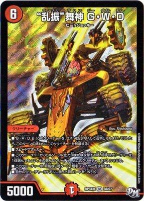 """デュエルマスターズ新4弾/DMRP-04魔/S6/SR/""""乱振""""舞神 G・W・D(ランブルマシンジーダブルディー)"""
