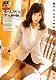 Shinyusha 柚木しおり DVD『柚木しおりの美人秘書。恋愛は御法度なんです…』の画像