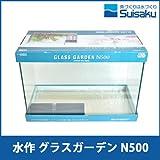 水作 グラスガーデン N500 水槽