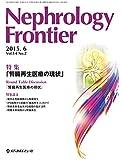 Nephrology Frontier 2015年6月号(Vol.14 No.2) [雑誌]