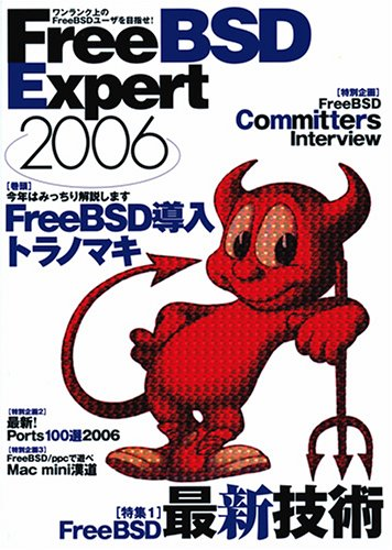 FreeBSD Expert 2006の詳細を見る