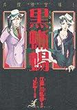 黒蜥蜴―名探偵登場! / 江戸川 乱歩 のシリーズ情報を見る