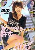 千人斬り 2005年 12月号