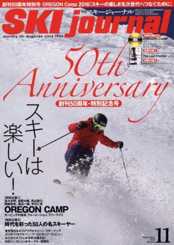 スキージャーナル 2016年 11月号 DVD付 [雑誌]