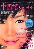中国語ジャーナル 2007年 01月号 [雑誌]