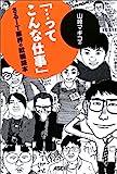 山崎マキコの「…ってこんな仕事」―さるIT業界の就職読本