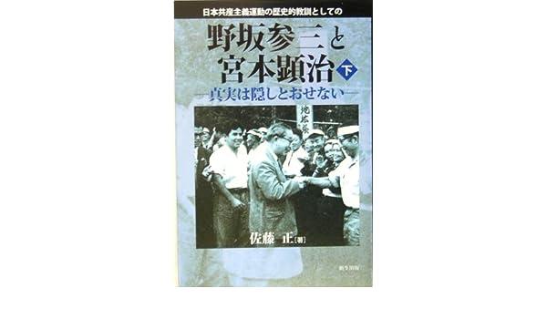 日本共産主義運動の歴史的教訓と...