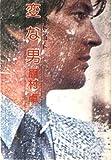 変な男 (角川文庫 緑 357-18)
