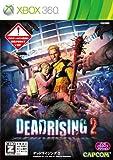 デッドライジング 2【CEROレーティング「Z」】 - Xbox360