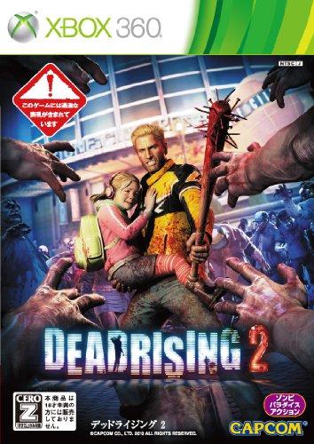 デッドライジング 2【CEROレーティング「Z」】 - Xbox360の詳細を見る
