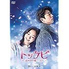 トッケビ~君がくれた愛しい日々~ DVD-BOX1