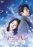 [DVD]トッケビ~君がくれた愛しい日々~ DVD-BOX1