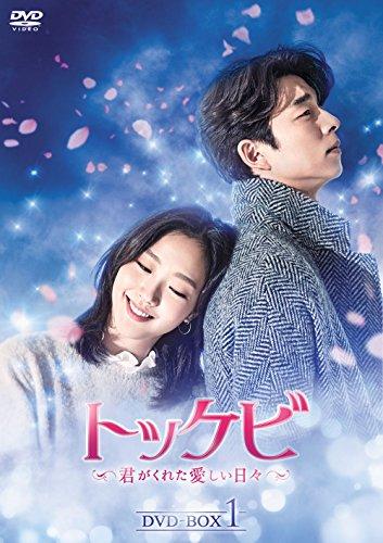 トッケビ~君がくれた愛しい日々~ DVD-BOX1 125分 特典映像DVDディスク付き