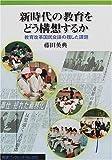 新時代の教育をどう構想するか―教育改革国民会議の残した課題 (岩波ブックレット (No.533))