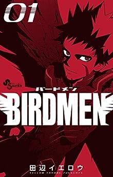[田辺イエロウ]のBIRDMEN(1) (少年サンデーコミックス)