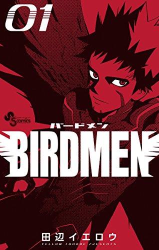 BIRDMEN(1) (少年サンデーコミックス)の詳細を見る