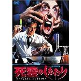 死霊のしたたり スペシャル・エディション [DVD]