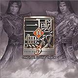 「真・三國無双3 オリジナルサウンドトラック」の画像
