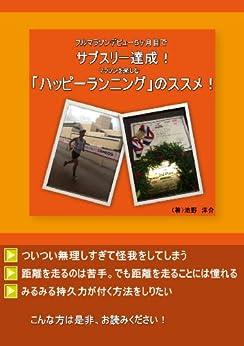[池野 洋介]のフルマラソデビュー5か月目でサブスリーを達成!マラソンを楽しむ「ハッピーランニング」のススメ!
