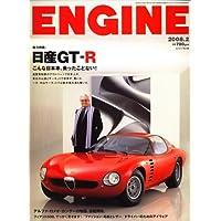 ENGINE (エンジン) 2008年 02月号 [雑誌]