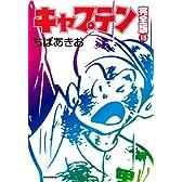 キャプテン コミック 完全版 15 (ホームコミックス)