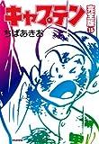キャプテン 15 (ホームコミックス)