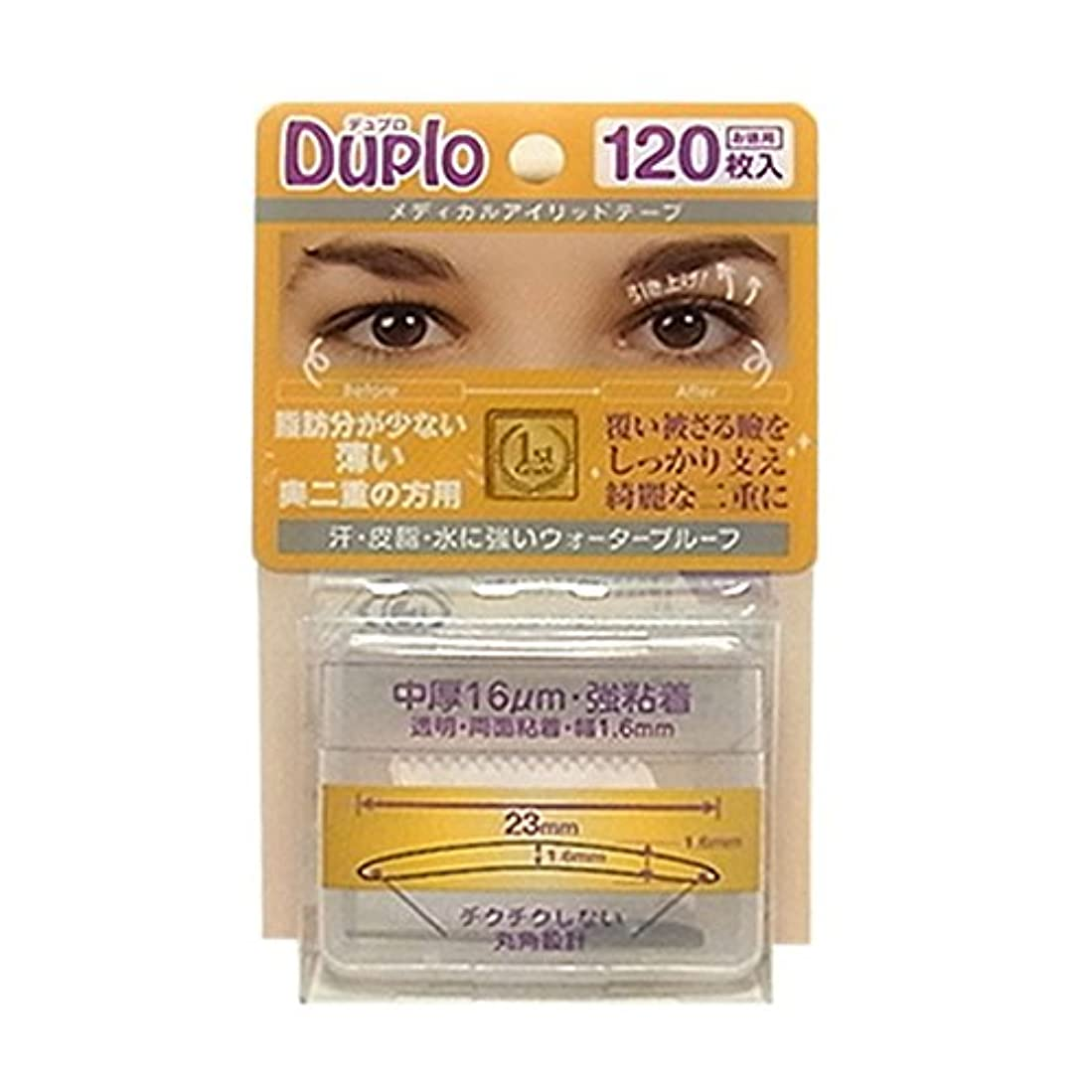 顎ミスオフセットDuplo デュプロ メディカルアイリッドテープ 中厚 16μm 強粘着 (眼瞼下垂防止用テープ)透明?両面 120枚入