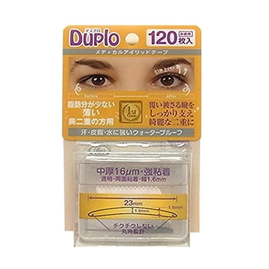 密度傘テクトニックDuplo デュプロ メディカルアイリッドテープ 中厚 16μm 強粘着 (眼瞼下垂防止用テープ)透明?両面 120枚入