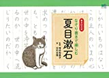 なぞり書きで楽しむ 夏目漱石 (エイムック 3649)