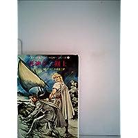 死神と二剣士 (1978年) (創元推理文庫―ファファード&グレイ・マウザーシリーズ〈2〉)