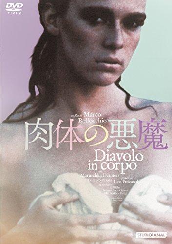 肉体の悪魔 [DVD]