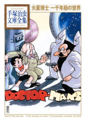火星博士 一千年后の世界 (手塚治虫文庫全集 BT 76)