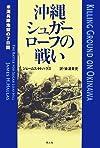 沖縄 シュガーローフの戦い—米海兵隊地獄の7日間
