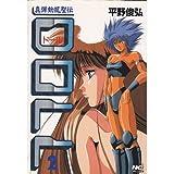 真弾劾凰聖伝DOLL 2 (ノーラコミックス)