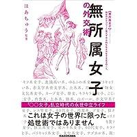 無所属女子の外交術 (単行本)