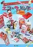 エコ*ラッピング―お菓子のパッケージで作ろう!エコなグッズ