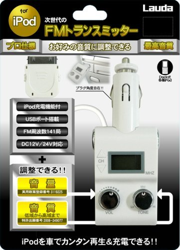 ラウダ FMトランスミッター for iPod Dockコネク...