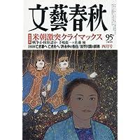 文藝春秋 2018年 04 月号 [雑誌]
