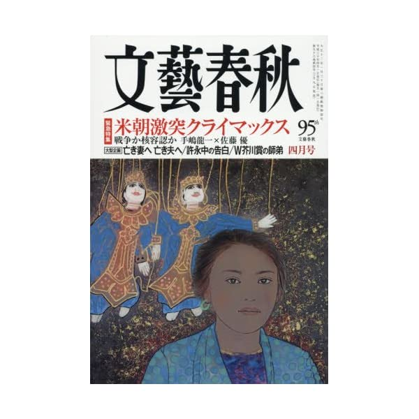 文藝春秋 2018年 04 月号 [雑誌]の商品画像