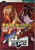 ストリートファイターZERO (プレイステーション必勝法スペシャル)
