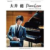 大井健 ピアノソロ アーティスト・スコアブック Piano Love~Piano LoveII